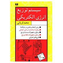 کتاب سيستم توزيع انرژي الکتريکي اثر محمد قرباني