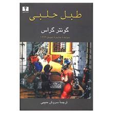 کتاب طبل حلبي اثر گونتر گراس