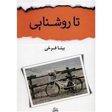 کتاب تا روشنايي اثر بيتا فرخي
