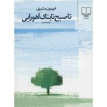 کتاب تا صبح تابناک اهورايي اثر فريدون مشيري