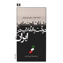 کتاب طبقات اجتماعي، دولت و انقلاب در ايران اثر احمد اشرف