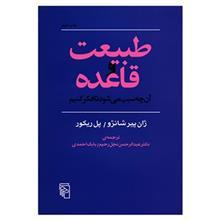 کتاب طبيعت و قاعده اثر ژان پير شانژو