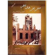 کتاب تبريز قديم، تصاويري از يک قرن پيش اثر محمدعلي جديد الاسلام