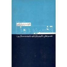 کتاب تفسير روز اثر سيديحيي يثربي - جلد چهارم