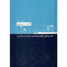 کتاب تفسير روز اثر سيديحيي يثربي - جلد سوم