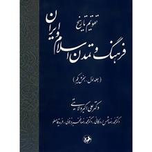 کتاب تقويم تاريخ فرهنگ و تمدن اسلام و ايران اثر علي اکبر ولايتي - جلد اول، بخش يکم