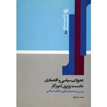 کتاب تحولات سياسي و اقتصادي نخست وزيري آموزگار اثر احمد شکري