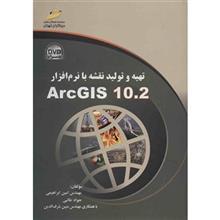 کتاب تهيه و توليد نقشه با نرم افزار ArcGIS ورژن 10.2 اثر امين ابراهيمي