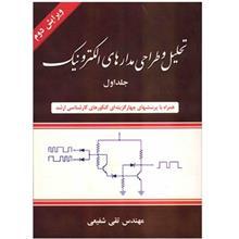 کتاب تحليل و طراحي مدارهاي الکترونيک اثر تقي شفيعي - جلد اول