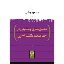 کتاب تحليل نظري و تطبيقي در جامعه شناسي اثر مسعود چلبي