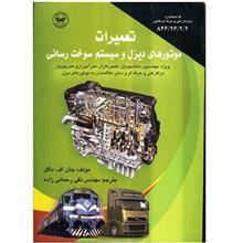 کتاب تعميرات موتورهاي ديزل و سيستم سوخت رساني اثر جان. اف. داگل