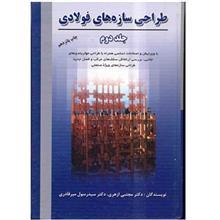 کتاب طراحي سازه هاي فولادي اثر مجتبي ازهري - جلد دوم