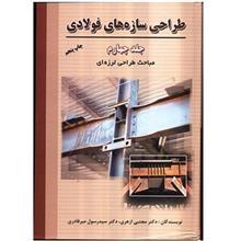 کتاب طراحي سازه هاي فولادي - جلد چهارم