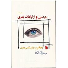 کتاب طراحي و ارتباطات بصري اثر برونو موناري