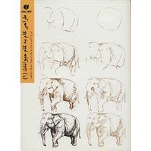 کتاب طراحي گام به گام حيوانات (1) اثر لي ج. آمس