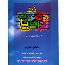 کتاب ترانه هاي پاپ اثر حميد نجفي - جلد سوم