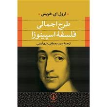 کتاب طرح اجمالي فلسفه اسپينوزا اثر ارول اي. هريس