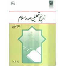 کتاب تاريخ تحليلي صدر اسلام