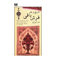 کتاب تاريخ و هنر فرش بافي در ايران اثر جمعي از نويسندگان
