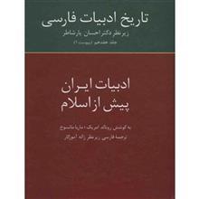 کتاب تاريخ ادبيات فارسي اثر احسان يارشاطر - جلد هفدهم