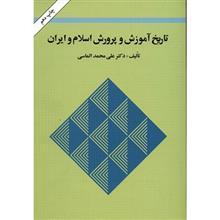 کتاب تاريخ آموزش و پرورش اسلام و ايران اثر علي محمد الماسي
