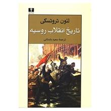 کتاب تاريخ انقلاب روسيه اثر لئون تروتسکي