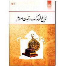 کتاب تاريخ فرهنگ و تمدن اسلام اثر زهرا اسلامي فرد