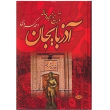 کتاب تاريخ هجده ساله آذربايجان