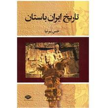 کتاب تاريخ ايران باستان - 3 جلدي