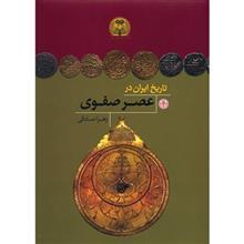 کتاب تاريخ ايران در عصر صفوي اثر زهرا صادقي