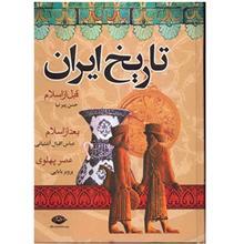 کتاب تاريخ ايران