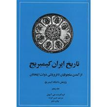 کتاب تاريخ ايران کمبريج اثر جي. آ. بويل - جلد پنجم