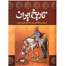کتاب تاريخ ايران (سايکس) - 2 جلدي