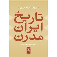 کتاب تاريخ ايران مدرن اثر يرواند آبراهاميان