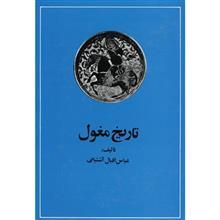 تاريخ مغول اثر عباس اقبال آشتياني