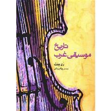 کتاب تاريخ موسيقي غرب اثر ري بنت