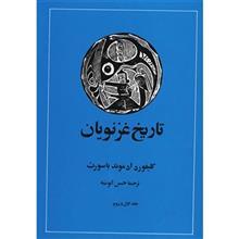 کتاب تاريخ غزنويان اثر کليفورد ادموند باسورث - جلد اول و دوم