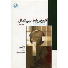 کتاب تاريخ روابط بين الملل (از 1918 تا 1939) اثر پي ير ميلزا - جلد دوم