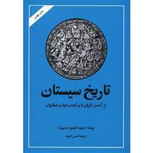 Sistan Under The Arabs, From The Islamic Conquest To The Rise Of The Saffarids