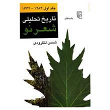 کتاب تاريخ تحليلي شعر نو اثر شمس لنگرودي - چهار جلدي