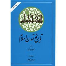 کتاب تاريخ تمدن اسلام اثر جرجي زيدان