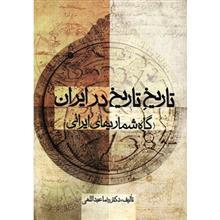 کتاب تاريخ تاريخ در ايران اثر رضا عبداللهي
