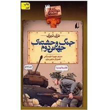 کتاب جنگ وحشتناک جهاني دوم اثر تري ديري
