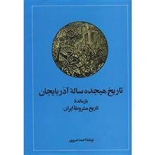کتاب تاريخ هيجده ساله آذربايجان اثر احمد کسروي