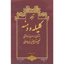 کتاب ترجمه کليله و دمنه اثر ابوالمعاني نصرالله منشي
