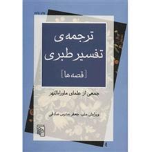 کتاب ترجمه ي تفسير طبري - قصه ها