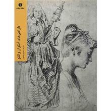 The Drawings Of Watteau