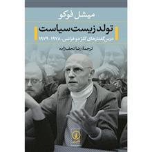 کتاب تولد زيست سياست اثر ميشل فوکو