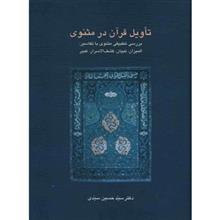 کتاب تاويل قرآن در مثنوي اثر سيد حسين سيدي