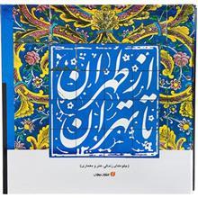 کتاب از طهران تا تهران  جلوه هاي زندگي، هنر و معماري اثر حميدرضا نوروزي طلب